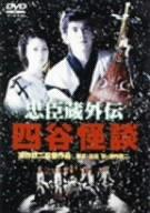忠臣蔵外伝 四谷怪談 [DVD]の詳細を見る