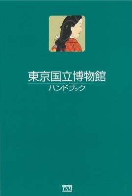 東京国立博物館ハンドブック