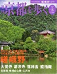 週刊 京都を歩く(8)嵯峨野1
