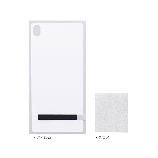 レイ・アウト Xperia Z3 (SO-01...の紹介画像2