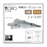 タチカワグループ ティオリオ 伸縮カーテンレール C型 ダブル 1.1~2.0m ステンレス