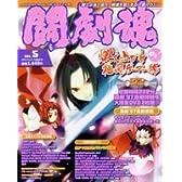 闘劇魂 vol.5 (エンターブレインムック ARCADIA EXTRA VOL.)