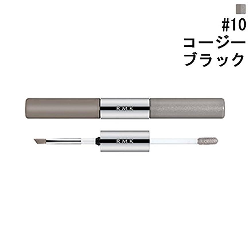 織る中断展示会RMK Wウォーターアイズ カラーインク #10 コージーブラック 9.9g 【RMK (ルミコ)】