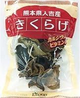 熊本県人吉産 乾燥きくらげホール 20g×10パック