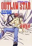 OUTLAW STAR―銀河の龍脈編〈下〉 (集英社スーパーファンタジー文庫)