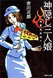 神隠し三人娘―怪異名所巡り (集英社文庫)