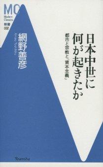 日本中世に何が起きたか―都市と宗教と「資本主義」 (洋泉社MC新書)