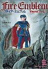 ファイアーエムブレム―紋章の謎 (Vol.2) (スーパークエスト文庫)