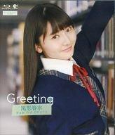 【Blu-ray】尾形春水 / Greeting