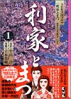 利家とまつ (1) (講談社漫画文庫)