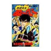 地獄先生ぬ~べ~ (1) (ジャンプ・コミックス)