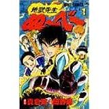 地獄先生ぬーべー 1 (ジャンプコミックス)