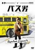 バス男 [DVD]