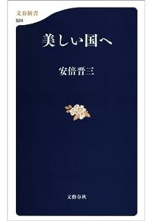美しい国へ (文春新書)