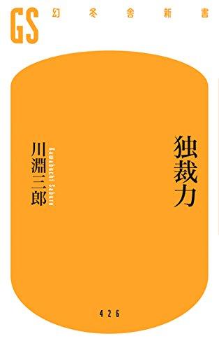 独裁力 (幻冬舎新書)