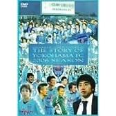 横浜FCオフィシャルDVD 夢に蹴りをつける。横浜FC 2006Jリーグディビジョン2-チャンピオンへの軌跡