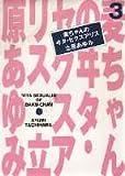 麦ちゃんのヰタ・セクスアリス 3 (YOU漫画文庫)