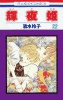 輝夜姫 (22) (花とゆめCOMICS)の詳細を見る