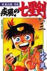 疾風の七星剣 巻の3―疾風伝説彦佐 (少年マガジンコミックス)