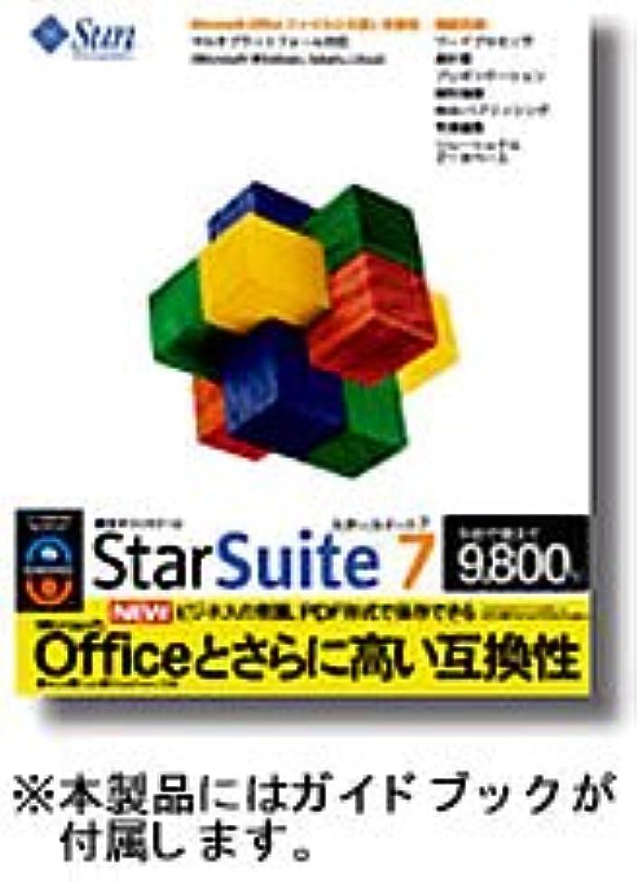 自信があるモーション折り目StarSuite 7 ガイドブック付き