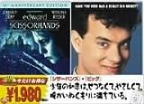 シザーハンズ〈特別編〉/ビッグ [DVD]
