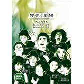 完売地下劇場REVENGE Basement7 喜受/Basement8 渇愛 [DVD]