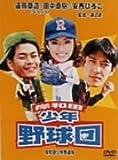 岸和田少年愚連隊 野球団