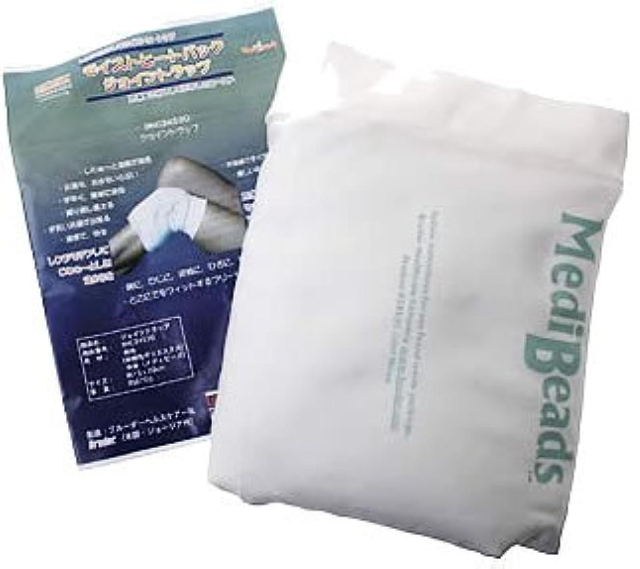完全に力マリナー【一般医療機器】アコードインターナショナル (BHC34530) モイストヒートパック メディビーズ (ジョイントラップ) 15×20cm 温湿熱パック 温熱療法