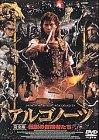 アルゴノーツ 伝説の冒険者たち 完全版 [DVD]