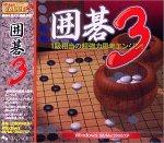 バリュー囲碁 3