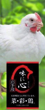 国産鶏肉 岩手県産 銘柄鶏 菜彩鶏 むね肉 2kg 抗生物質不使用 冷蔵品 業務用 アレルギー対策品
