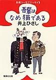 吾輩はなめ猫である―自選ユーモアエッセイ〈3〉 (集英社文庫)