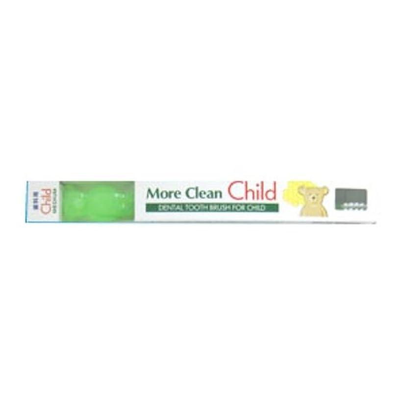 妨げる悩み危機ウィルデント モアクリーン 歯ブラシ チャイルド 1本 (グリーン)