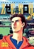 ゼロ 21 ゴヤ (ジャンプコミックスデラックス)