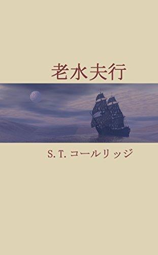 老水夫行 (海洋冒険文庫)