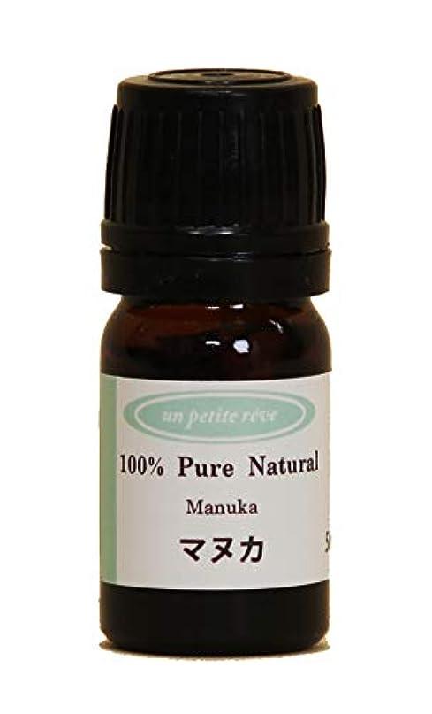 乳剤通行人議題マヌカ 5ml 100%天然アロマエッセンシャルオイル(精油)