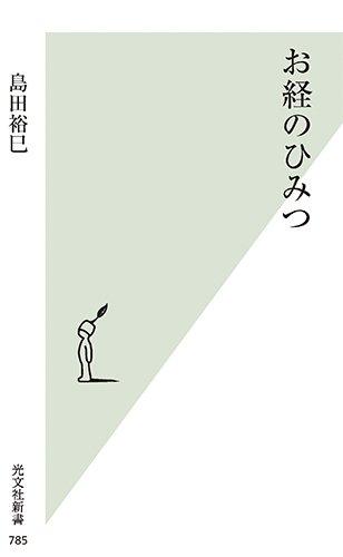 お経のひみつ (光文社新書)