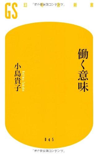 働く意味 (幻冬舎新書)
