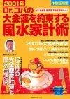 Dr.コパの大金運を約束する風水家計術―体験証明版 (2001年) (主婦の友生活シリーズ)
