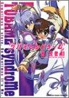 ツバメしんどろ~む (Volume1) (角川コミックスドラゴンJr.)