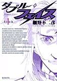 ダブル・フェイス / 細野 不二彦 のシリーズ情報を見る