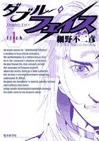 ダブル・フェイス 1 (ビッグコミックス)の詳細を見る