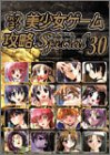 パソコン美少女ゲーム攻略スペシャル (30)