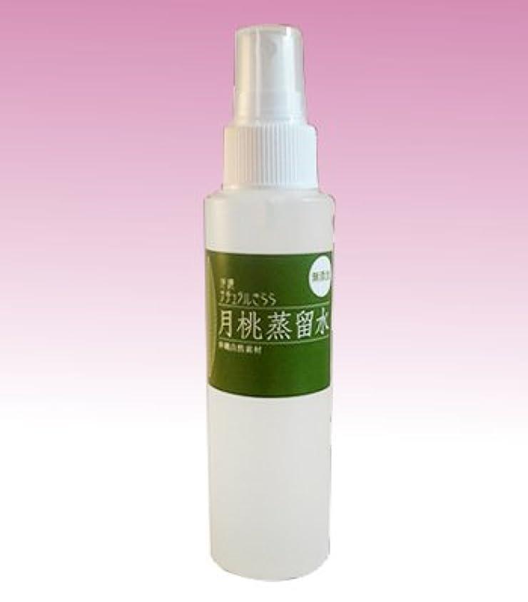 早める高潔なフクロウ月桃蒸留水 (200ml)