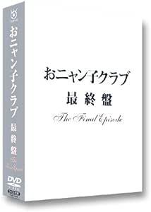 おニャン子クラブ「最終盤」~the final episode~ [DVD]