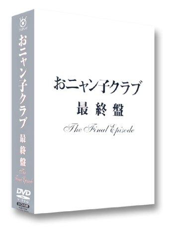 おニャン子クラブ「最終盤」~the final・・・