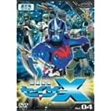 超星艦隊セイザーX Vol.4 [DVD]