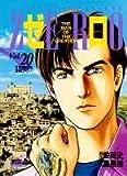 ゼロ 20 虹色のブーメラン (ジャンプコミックスデラックス)