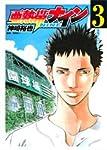 亜熱帯ナイン 3 (ヤングジャンプコミックス)