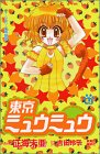 東京ミュウミュウ 4 (講談社コミックスなかよし)